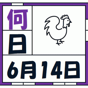 【雑学】6/14の今日は何の日?あの名古屋名物の日?