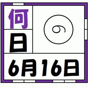 【雑学】6/16の今日は何の日?あの有名店の洋菓子の日?