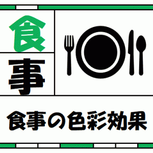 【情報】食事を色彩効果で美味しく食べよう