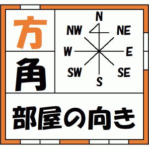 【情報】部屋の各方角のメリット・デメリット