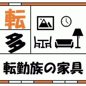 【情報】転居が多い人の家具の選び方