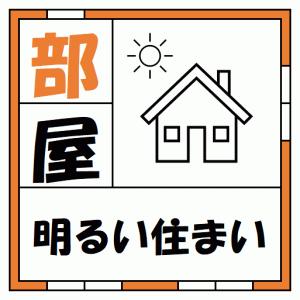【情報】明るい部屋に住もう!