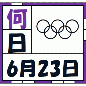【雑学】6/23の今日は何の日?あの平和の祭典の日?