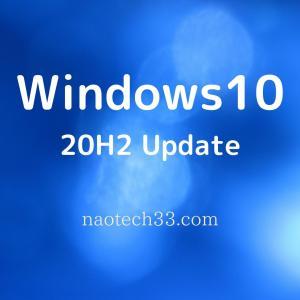 Windows10【20H2】Update時間に注意!無事終わるか?