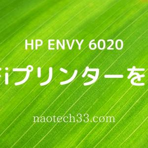 WiFiプリンター【HP ENVY6020】の接続できない?解決方法