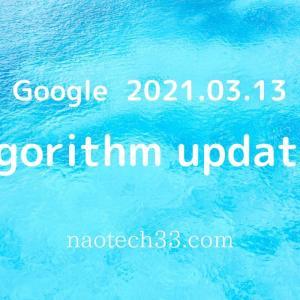 Google【アルゴリズムアップデート】2021年3月13日の影響