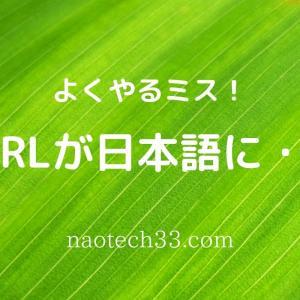 記事のURLスラッグを間違って「日本語」で投稿してしまった!その対処方法とは?