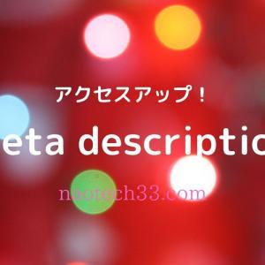 「メタディスクリプション」のSEO対策で記事評価アップ!
