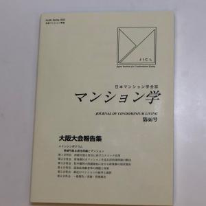 まぼろしの「マンション学会大阪大会2020」。。。