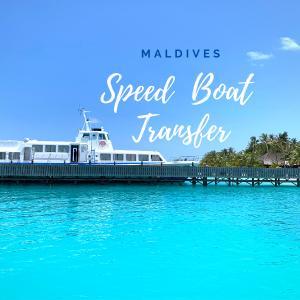 【モルディブ移動手段】マーレ空港からスピードボート移動まるわかり