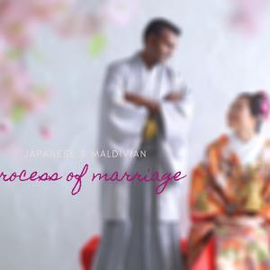 【国際結婚】モルディブ人と結婚するまでに必要な手続きとは?プロセスを大解説