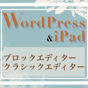 【入門】初心者と学ぶWordPress ブロックエディター・クラシックエディター・プラグイン【iPad】