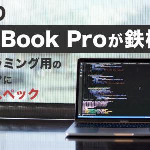 プログラミング用のパソコンに最適なスペックを解説!やはりMacBook Proが鉄板