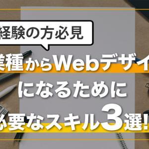 【未経験の方必見】他業種からwebデザイナーになるために必要なスキル3選!!