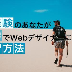 未経験のあなたが独学でWebデザイナーになる学習方法