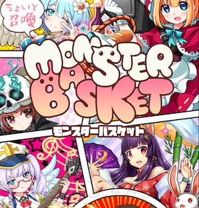 ちょいと召喚!モンスターバスケット!(モンバス)