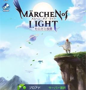 【攻略中】メルヘン・オブ・ライト〜モロガミ放置RPG〜(メルオラ)