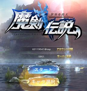 【レベル370に挑戦】魔剣伝説