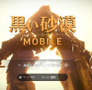 【闇の精霊レベル150に挑戦】黒い砂漠mobile