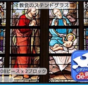 【プレイ回数280回に挑戦】ジグソーde懸賞