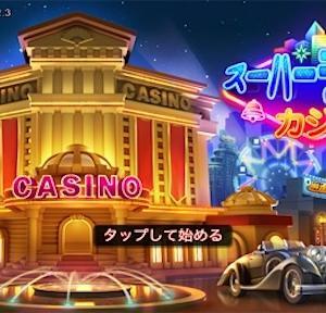 【レベル35に挑戦】スーパーラッキーカジノ(スパカジ)