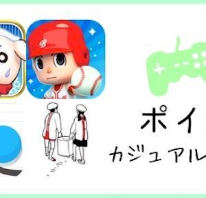 【ポイ活ゲーム】Ball Quest他、カジュアルゲームいろいろ