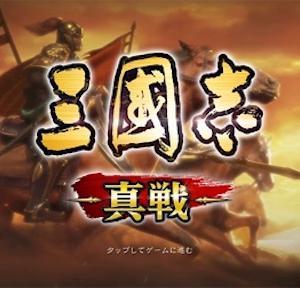 【プレイ日記】三國志真戦(勢力15000まで)