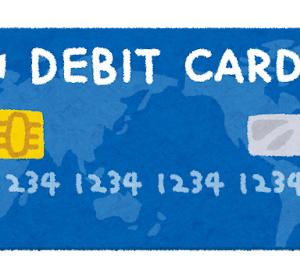 デビットカードを試してみるな話。