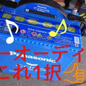 【ナビ・オーディオの初期化を防ぐ】カオスバッテリーをバックアップしながら交換する方法