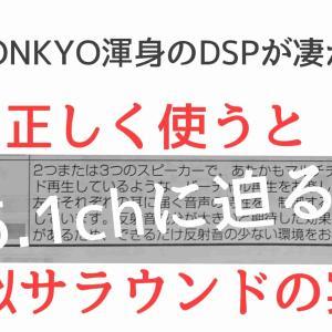 【後ろにスピーカーが置けない人必見!】ONKYO独自のDSP、シアターディメンションのバーチャルサラウンドが感動レベル!