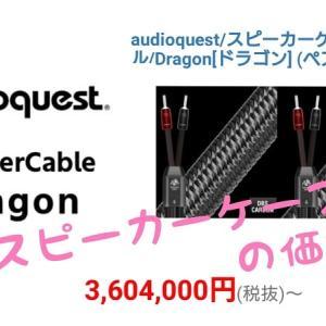 【もう悩まなくてOK】高いオーディオケーブルで音は良くなるの?