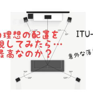 スピーカーの高さを揃えたサラウンド【ITU-R配置の意外な問題点】