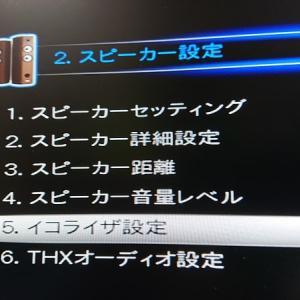 AVアンプのイコライザー簡単セッティング術【サラウンドの臨場感アップ!】