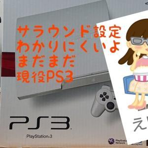 PS3の5.1chサラウンド設定【ビットストリームかリニアPCMか?これで解決!】
