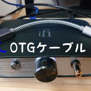 スマホとUSB-DACをOTG接続して24bit/192khz再生【バスパワーで動く?給電は必要?】