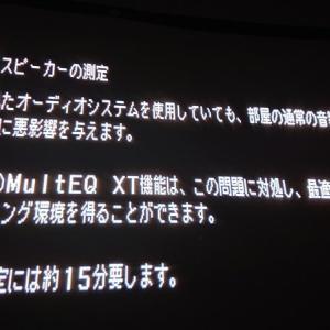 AudysseyセットアップとMultEQ-XTの設定【DENON AVR-X1600Hユーザー必見!】