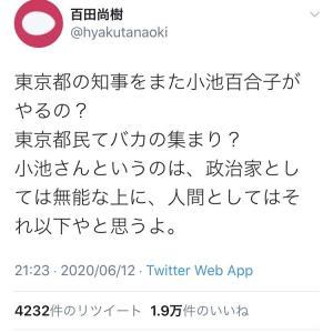 百田尚樹「東京都民てバカの集まり?」知事をまた小池百合子がやるの?