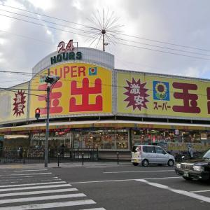 【大阪西成】スーパー玉出のレア惣菜「天下茶屋丼」