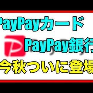 【金融】ジャパンネット銀行は「PayPay銀行」に