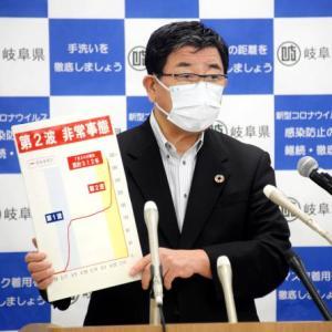 【速報】岐阜「非常事態宣言」発表へ