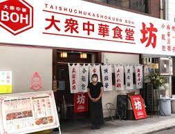 【大衆中華食堂 坊(ぼう)】『大阪・本町に大衆中華料理店』 アレンジマーボー豆腐など独自メニューを展開