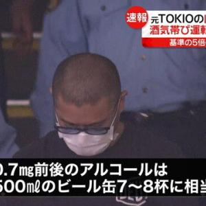 【速報】山口達也容疑者逮捕 酒気帯び運転