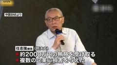 習主席を「裸の道化師」企業家に禁錮18年