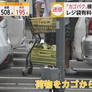 バレたら「返すがな!」レジ袋有料化で買い物カゴ持ち去り急増