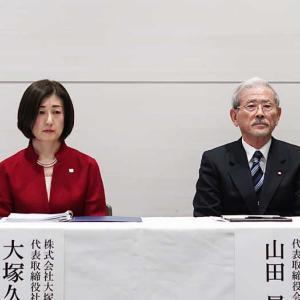 【大塚家具】大塚久美子社長が退任へ 「本人が申し出 」