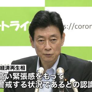 【西村担当相】「無症状で知らず知らずのうちにコロナを広げる」「感染拡大続けば、皆さんの今後の就活に影響」若者に