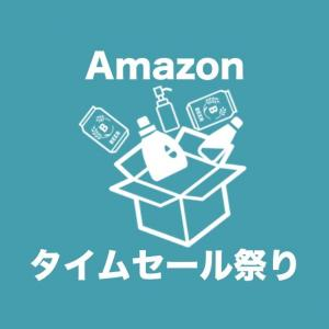 【Amazon】2021年最初の「タイムセール祭り」の実施を予告!