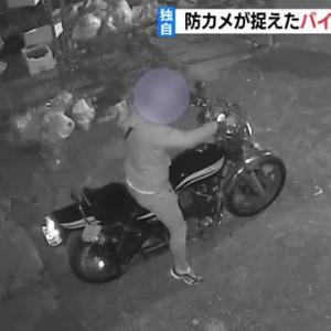 防犯カメラにバイク盗難の瞬間が…被害者「一生懸命働いて買ったので悔しい」