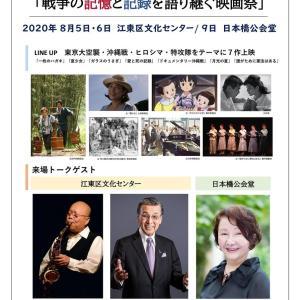 【東京】「戦争の記憶と記録」追悼の場に 内幸町ホールで上映会 きょうから』についてT