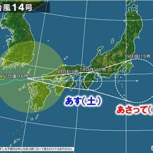 明日18日(土)の天気 台風14号が列島縦断 東日本、北日本は荒天警戒